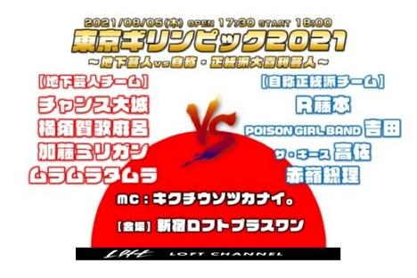 「東京ギリンピック2021 ~地下芸人vs自称・正統派大喜利芸人~」イメージ