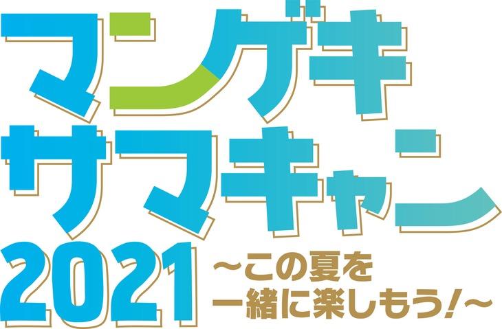 「よしもと漫才劇場 夏キャンペーン2021」ロゴ