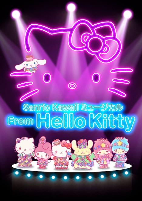 「Sanrio Kawaii ミュージカル『From Hello Kitty』」(c)2021 SANRIO CO., LTD. APPROVAL NO. L626023