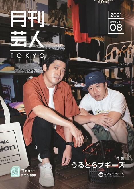うるとらブギーズが表紙の「月刊芸人」TOKYO版8月号。
