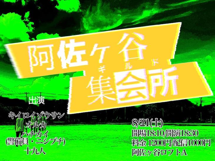 「阿佐ヶ谷集会所(ギルド)」イメージ