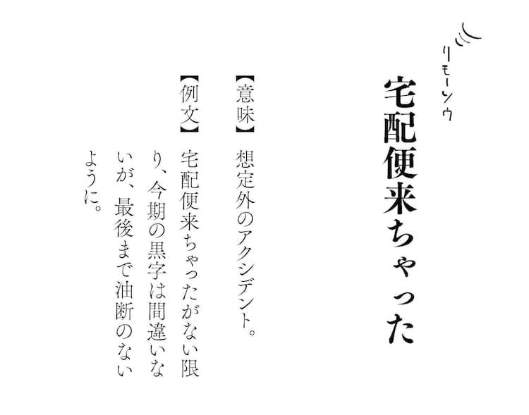「ニューノーマル 妄想国語辞典」より。