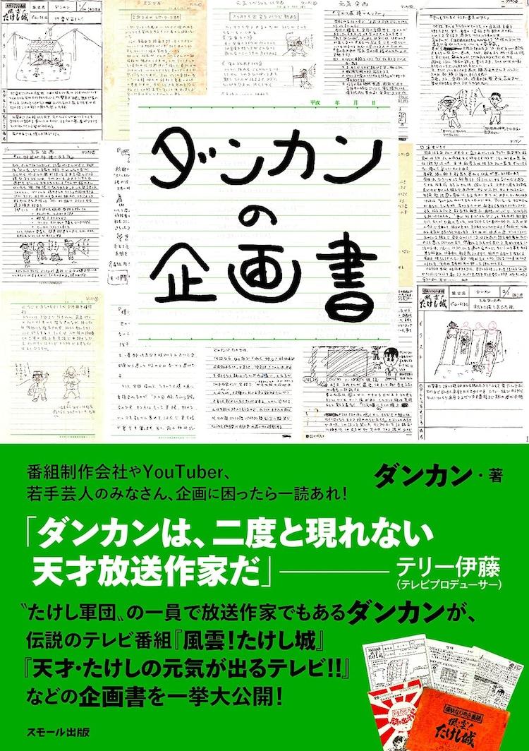 「ダンカンの企画書」表紙
