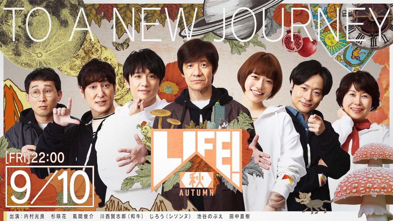 LIFE!秋 動画 2021年9月10日 21/09/10