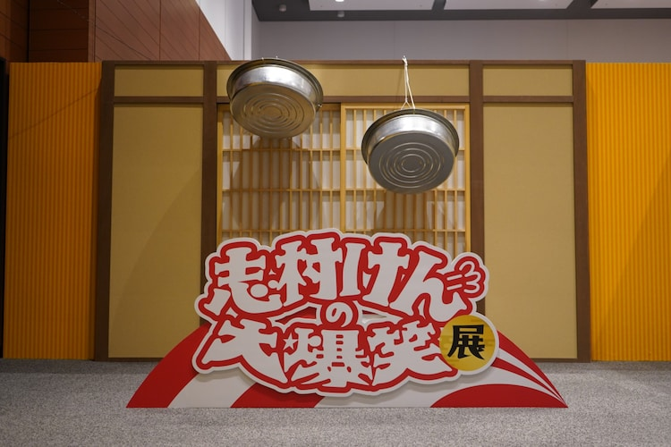 「志村けんの大爆笑展」の写真撮影スポットとなっている「タライ落とし」のセット。(c)イザワオフィス / フジテレビ