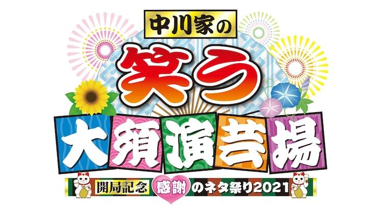 「中川家の笑う大須演芸場~開局記念 感謝のネタ祭り2021~」ロゴ