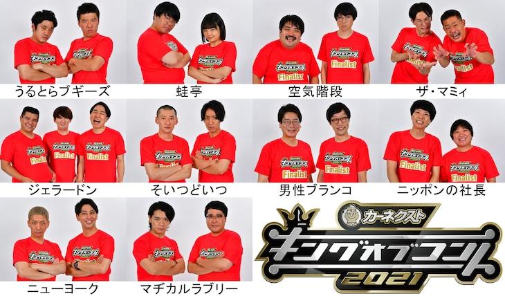 「キングオブコント2021」ファイナリスト10組。(c)TBS