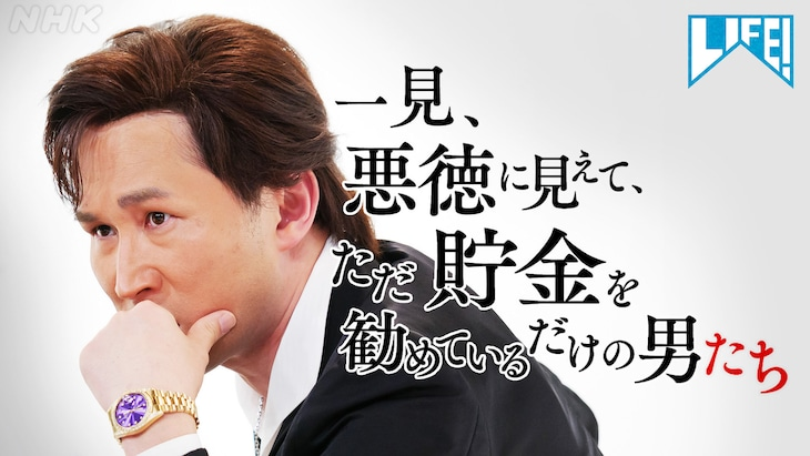 「一見、悪徳に見えて、ただ貯金を勧めているだけの男たち」(c)NHK