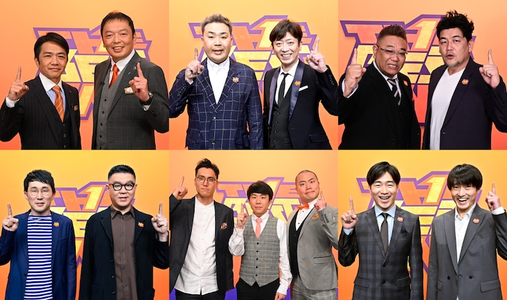 「ザ・ベストワン」に出演する(上段左から)中川家、フットボールアワー、サンドウィッチマン、(下段左から)シソンヌ、ハナコ、ジャルジャル。(c)TBS