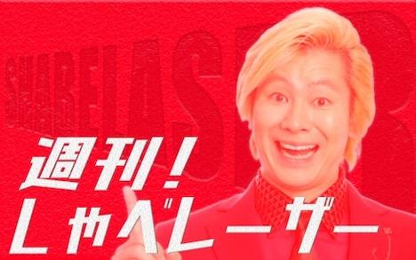 「週刊!しゃべレーザー」ビジュアル