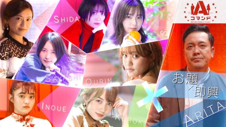 A-コマンド 有田と美女が発注にこたえます 動画 2021年10月5日