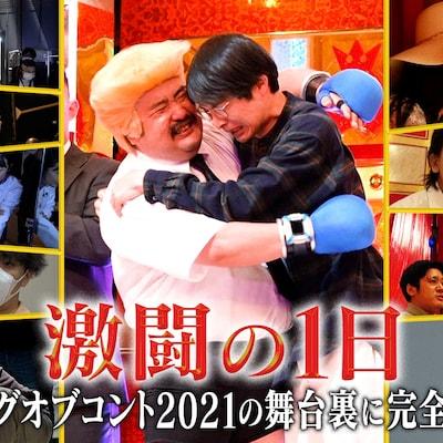 「キングオブコント2021」舞台裏に密着、ドキュメンタリー「激闘の1日」配信