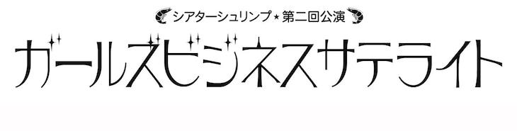 「シアターシュリンプ 第二回公演 『ガールズビジネスサテライト』」ロゴ