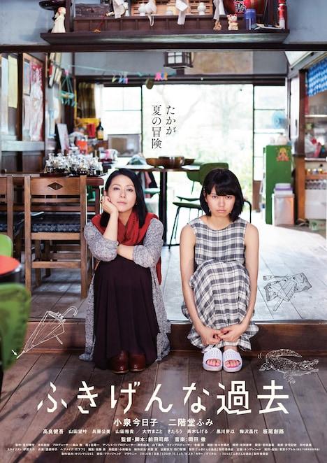 「ふきげんな過去」メインビジュアル  (c)2016「ふきげんな過去」製作委員会