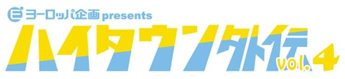 「ハイタウン外伝vol.4」ロゴ