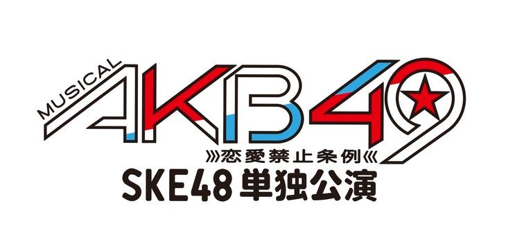 ミュージカル「AKB49~恋愛禁止条例~」SKE48単独公演のロゴ。