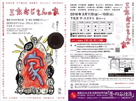 椿組2016年春公演「三太おじさんの家」チラシ表