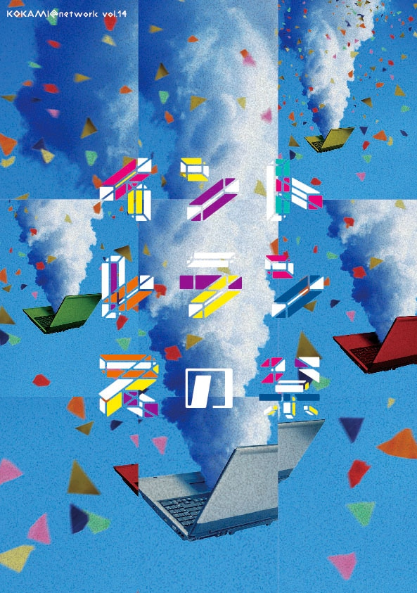 KOKAMI@network vol.14「イントレランスの祭」ビジュアル