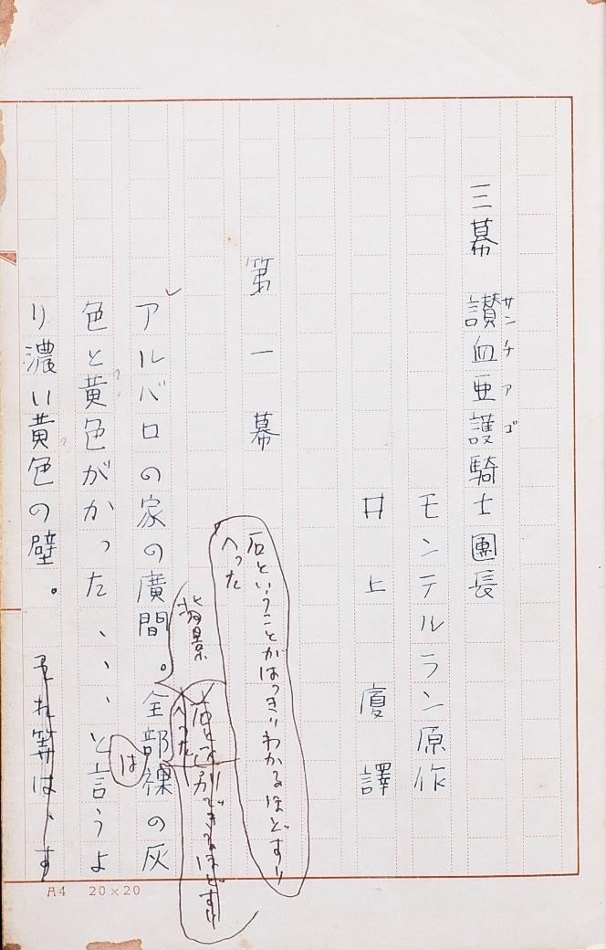 「オール讀物」4月号より。井上ひさしの直筆原稿。