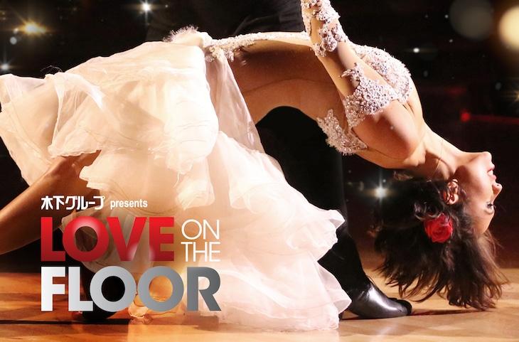 木下グループ presents「LOVE ON THE  FLOOR」ビジュアル