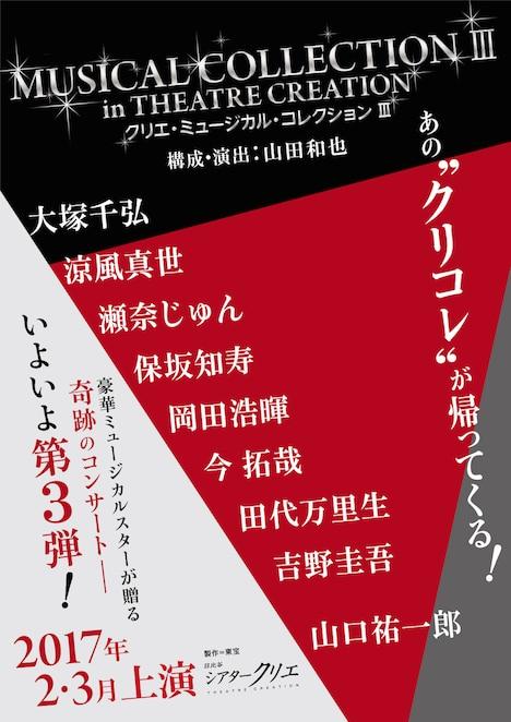 「クリエ・ミュージカル・コレクション III」仮チラシ