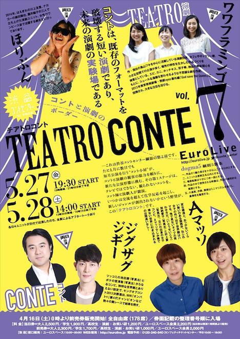 「テアトロコント Vol.7」チラシ表
