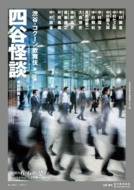 「渋谷・コクーン歌舞伎第十五弾『四谷怪談』」チラシ表