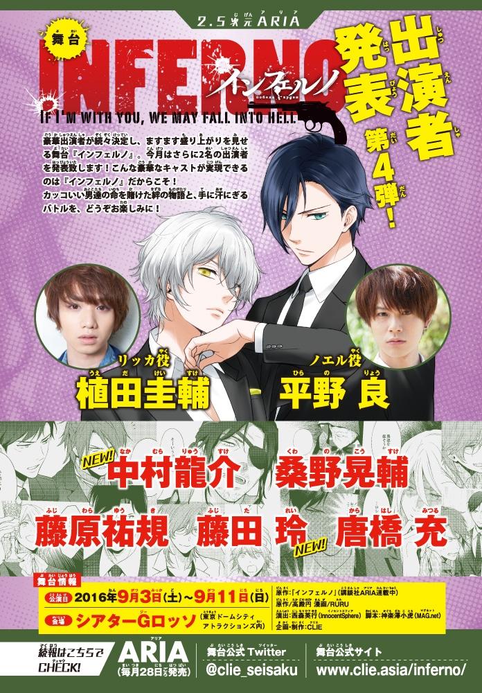 男たちの絆を描く「インフェルノ」に中村龍介、藤田玲も出演 ...