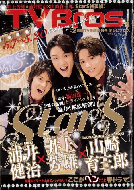 「TV Bros.」2016年5月7日号表紙