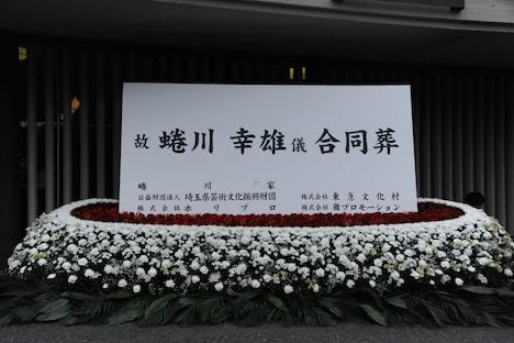 蜷川幸雄告別式より。