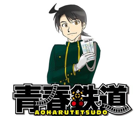 ミュージカル「青春-AOHARU-鉄道」(仮)ビジュアル