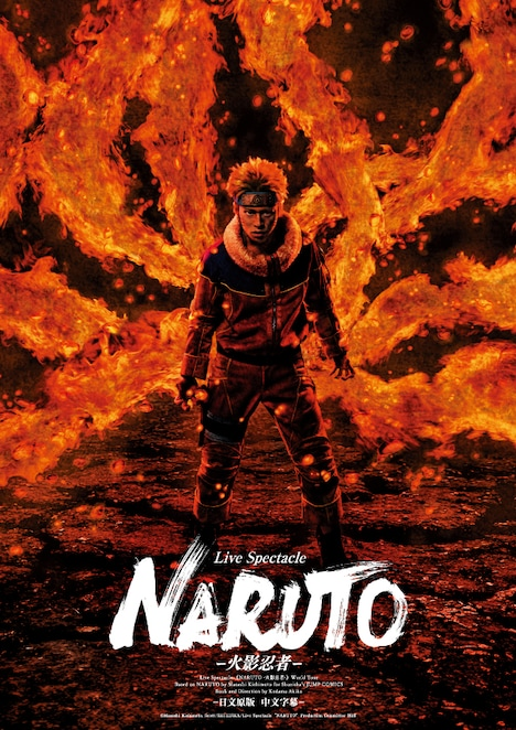 「ライブ・スペクタクル『NARUTO-ナルト-』」ワールドツアー」ビジュアル