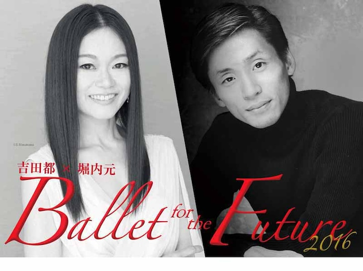 「吉田都×堀内元 Ballet for the Future 2016」ビジュアル