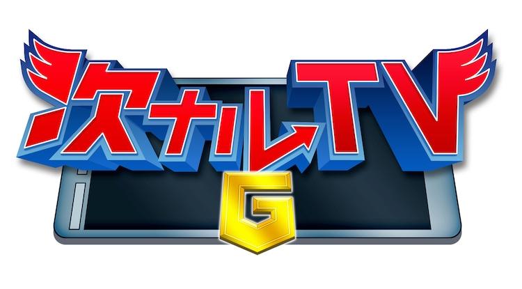 「次ナルTV-G」ロゴ