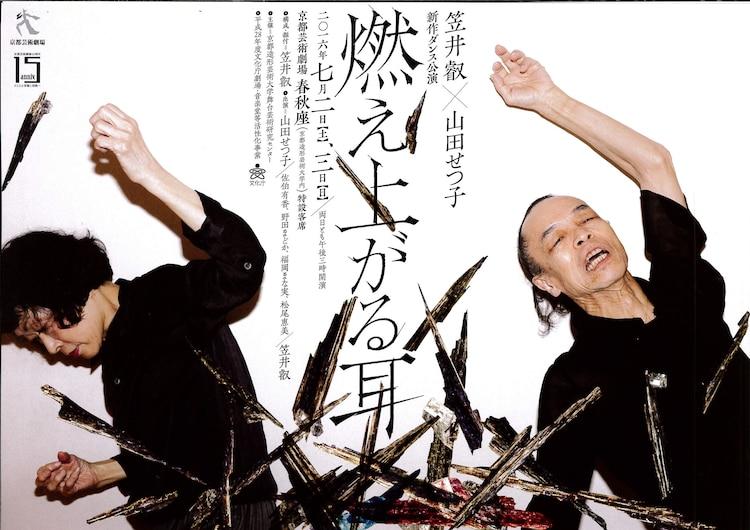 笠井叡×山田せつ子 新作ダンス公演「燃え上がる耳」チラシ