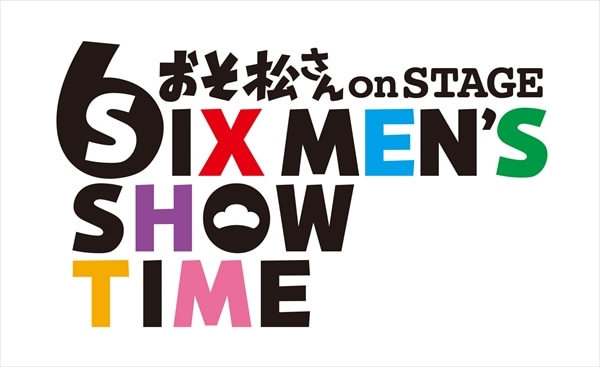 「おそ松さん on STAGE ~SIX MEN'S SHOW TIME~」ロゴ