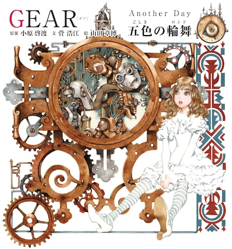 「GEAR Another Day 五色の輪舞」