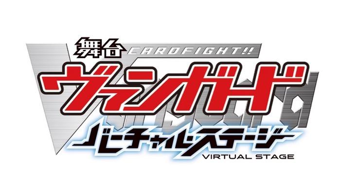 「舞台『カードファイト!! ヴァンガード』~バーチャル・ステージ~リンクジョーカー編」ロゴ