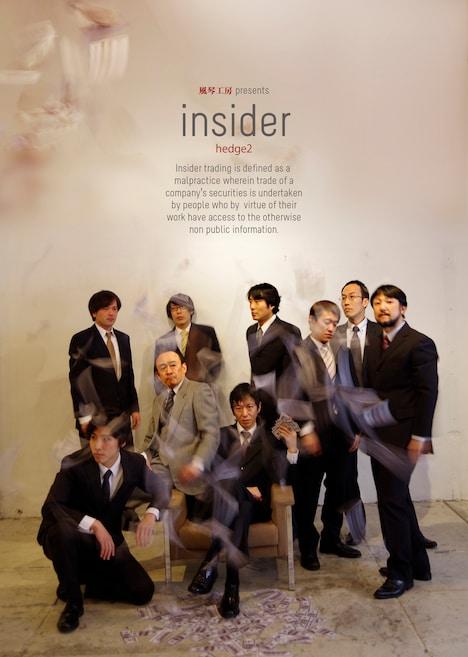 風琴工房「insider hedge2」チラシ