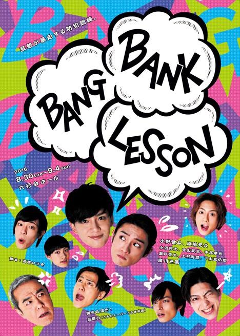 「Bank Bang Lesson」チラシ表