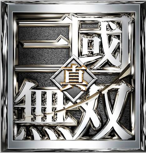 「真・三國無双」ロゴ