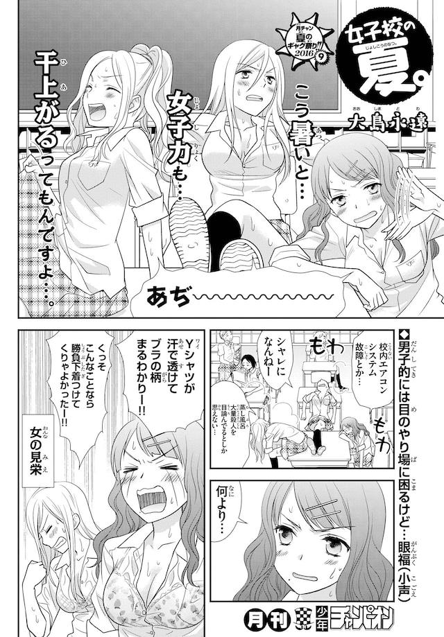 大島永遠「女子校の夏。」