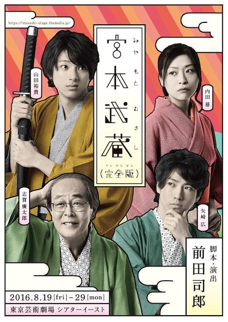 「宮本武蔵(完全版)」DVDジャケット