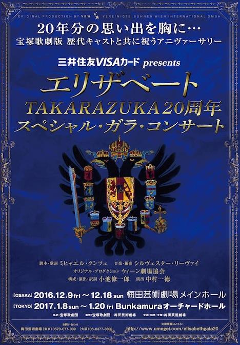 「エリザベート TAKARAZUKA20周年 スペシャル・ガラ・コンサート」速報チラシ