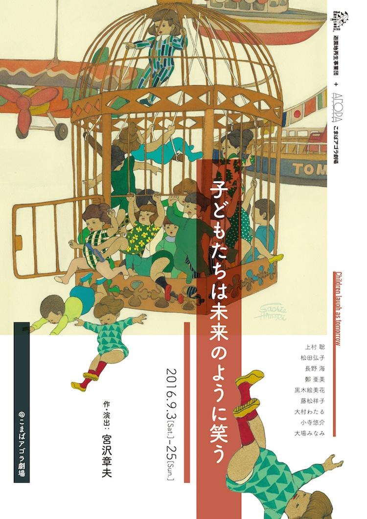 遊園地再生事業団+こまばアゴラ劇場「子どもたちは未来のように笑う」チラシ表