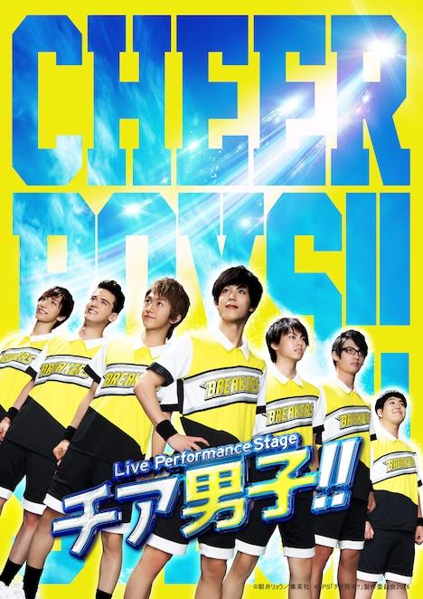 「Live Performance Stage『チア男子!!』」ビジュアル
