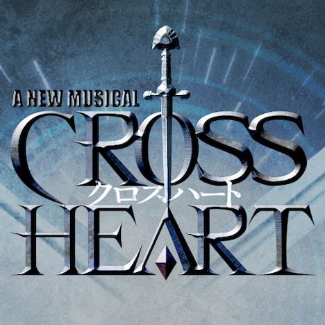 「A NEW MUSICAL クロスハート」ロゴ