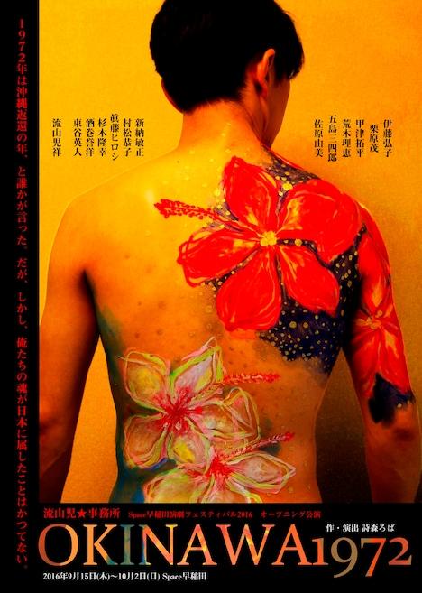 「OKINAWA 1972」ビジュアル