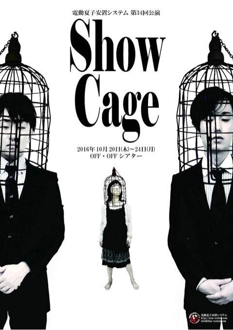 電動夏子安置システム「Show Cage」チラシ