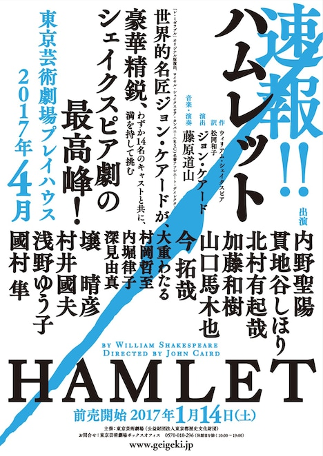 「ハムレット」仮チラシ